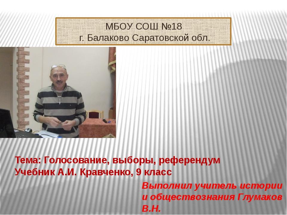 Тема: Голосование, выборы, референдум Учебник А.И. Кравченко, 9 класс Выполни...