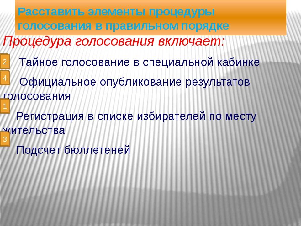 Расставить элементы процедуры голосования в правильном порядке Процедура голо...