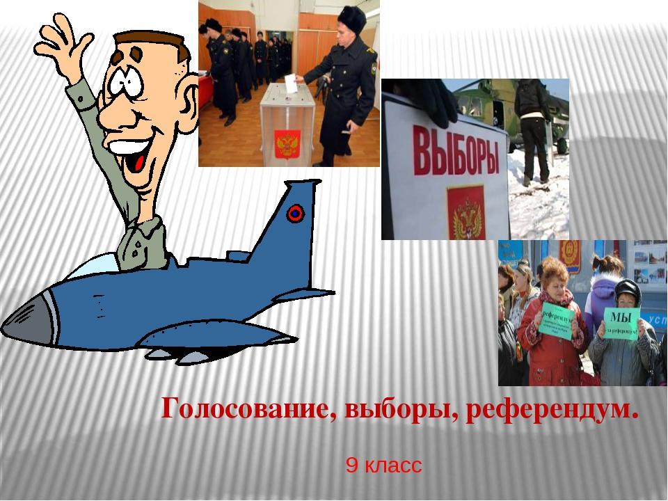 Голосование, выборы, референдум. 9 класс