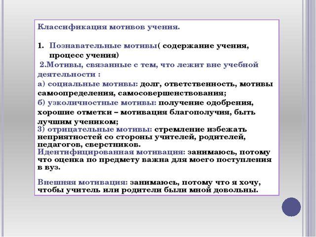 Классификация мотивов учения. Познавательные мотивы( содержание учения, проце...