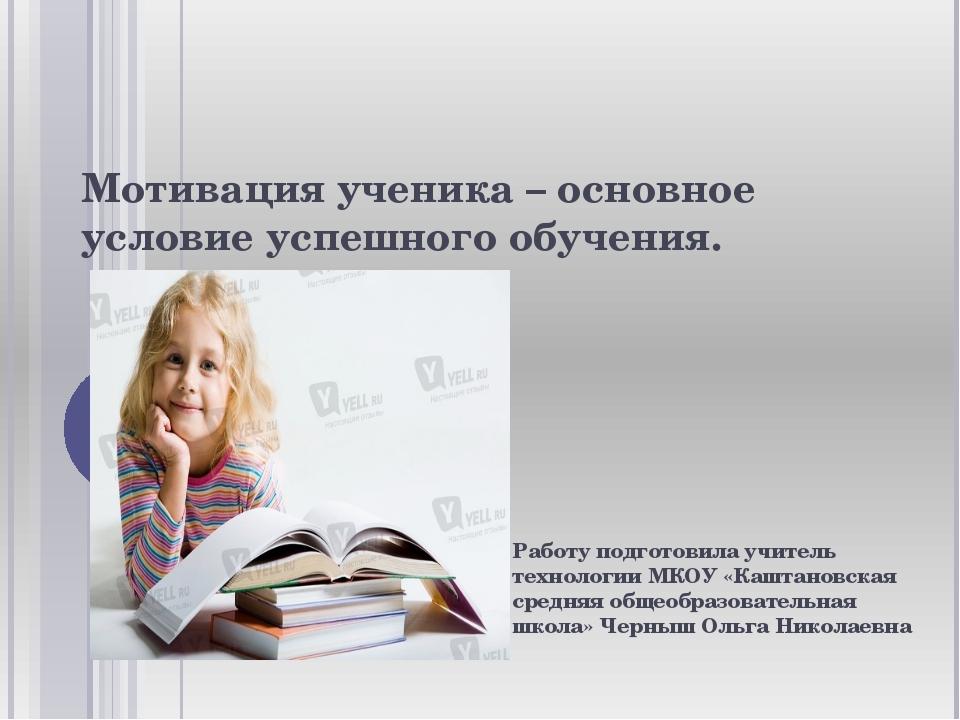 Мотивация ученика – основное условие успешного обучения. Работу подготовила у...