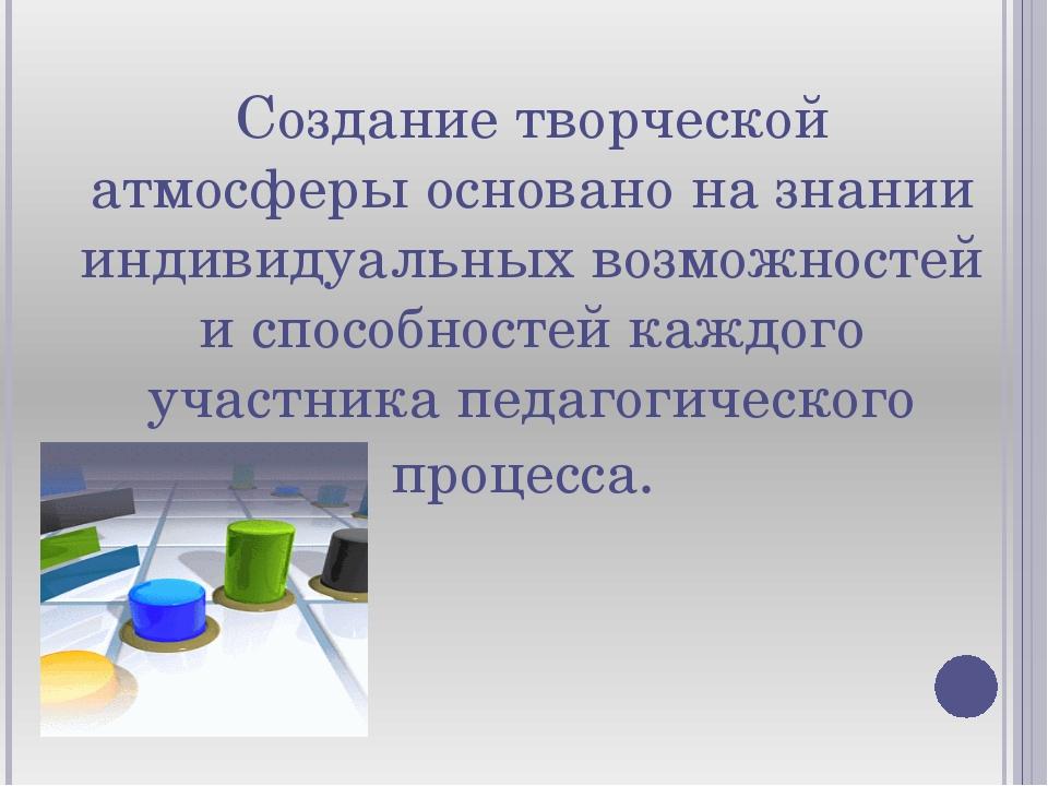 Создание творческой атмосферы основано на знании индивидуальных возможностей...
