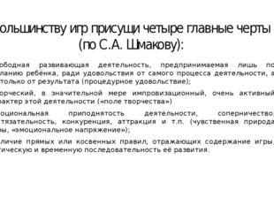 Большинству игр присущи четыре главные черты (по С.А. Шмакову): свободная раз