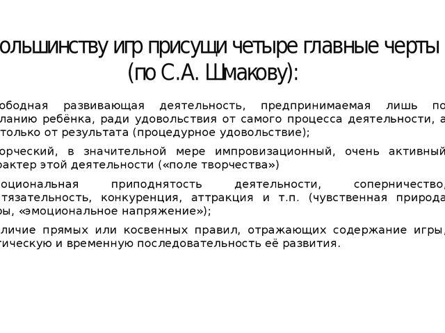 Большинству игр присущи четыре главные черты (по С.А. Шмакову): свободная раз...