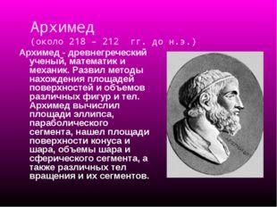 Архимед (около 218 – 212 гг. до н.э.) Архимед - древнегреческий ученый, матем