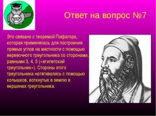 Ответ на вопрос №7 Это связано с теоремой Пифагора, которая применялась для п