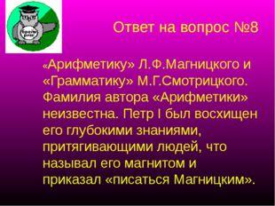 Ответ на вопрос №8 «Арифметику» Л.Ф.Магницкого и «Грамматику» М.Г.Смотрицкого