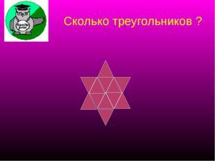 Сколько треугольников ?