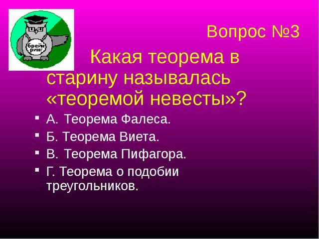 Вопрос №3 Какая теорема в старину называлась «теоремой невесты»? A.Теорема Ф...