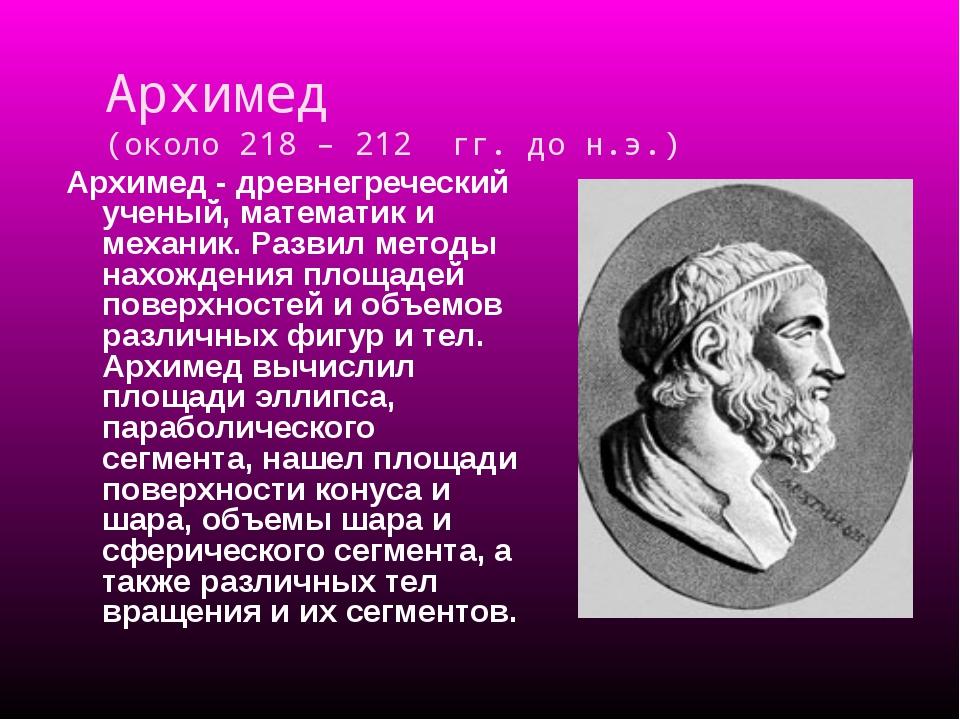 Архимед (около 218 – 212 гг. до н.э.) Архимед - древнегреческий ученый, матем...