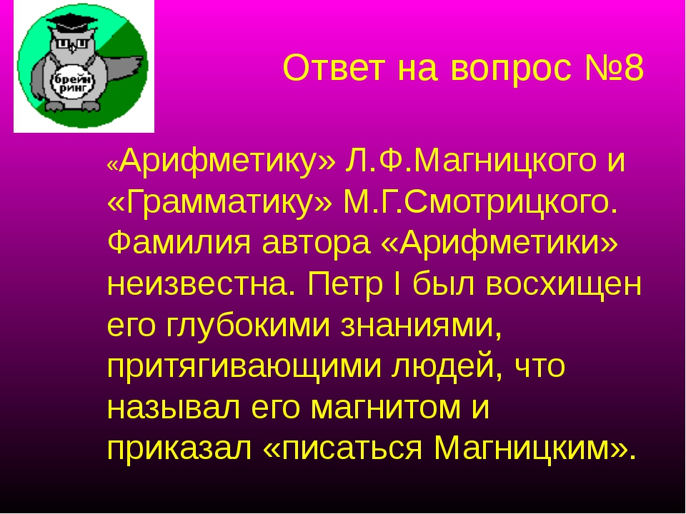 Ответ на вопрос №8 «Арифметику» Л.Ф.Магницкого и «Грамматику» М.Г.Смотрицкого...
