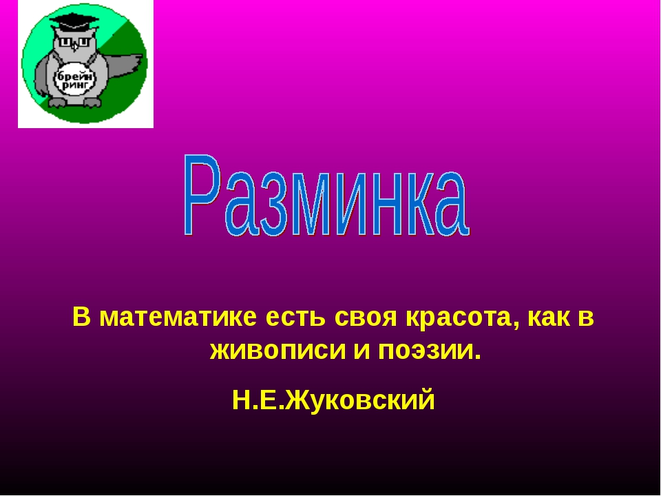 В математике есть своя красота, как в живописи и поэзии. Н.Е.Жуковский