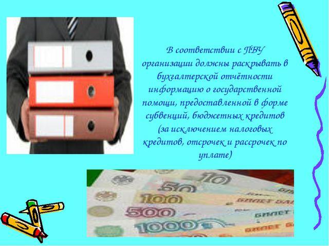 В соответствии с ПБУ организации должны раскрывать в бухгалтерской отчётности...