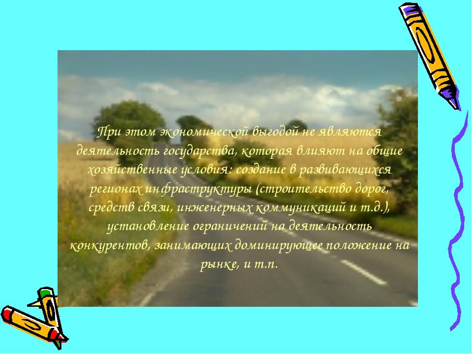 При этом экономической выгодой не являются деятельность государства, которая...