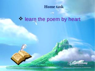 learn the poem by heart Home task