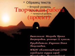 Творческая работа (проект) Выполнила: Михеева Ирина Викторовна, ученица 11 к