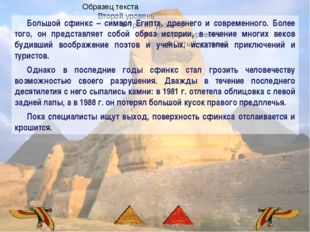 Верхняя часть пирамиды имеет как бы своего перевернутого двойника, а вместе о