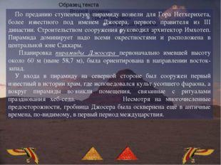 Список использованной литературы: www.smirnova-tatjana.ru/piramidi-drevnego-e