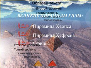 У северной стороны пирамиды находятся два углубления в форме лодок, где стоял