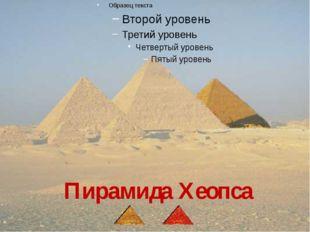 Пирамида Хеопса, известная также как Большая пирамида, построена фараоном Хуф