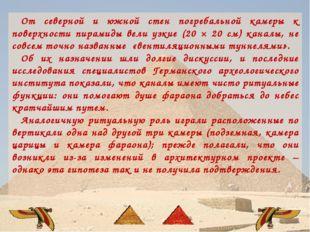 Если сторону основания пирамиды разделить на точную длину года – 365,2422 су