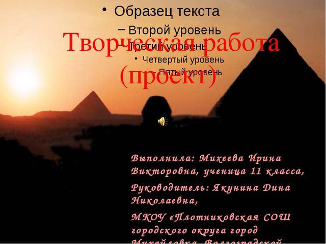 Творческая работа (проект) Выполнила: Михеева Ирина Викторовна, ученица 11 к...