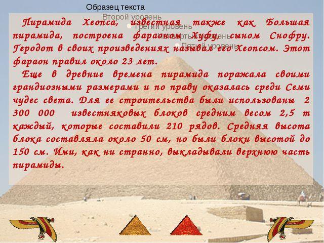 Пирамида Хеопса Пирамида Хефрена Сфинкс ВЕЛИКИЕ ПИРАМИДЫ ГИЗЫ: