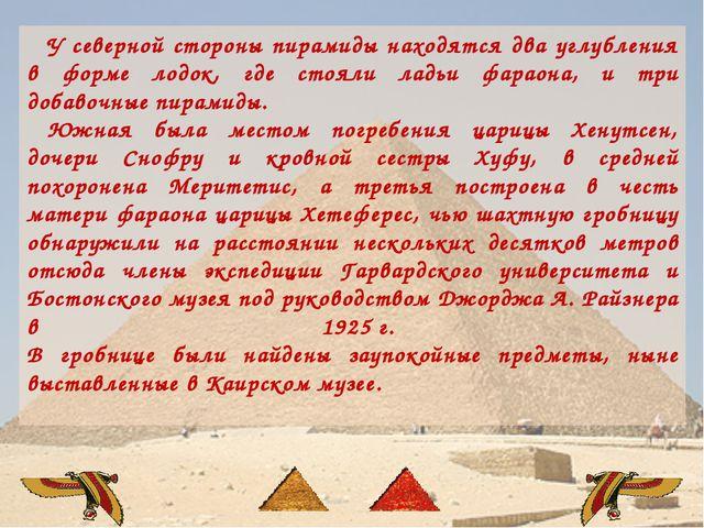 Изучить пирамиды Древнего Египта Выявить их роль в истории страны Рассмотреть...