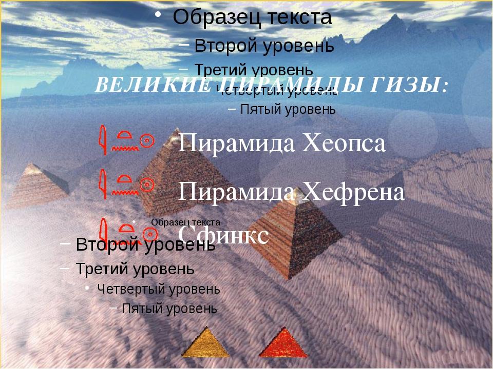 У северной стороны пирамиды находятся два углубления в форме лодок, где стоял...