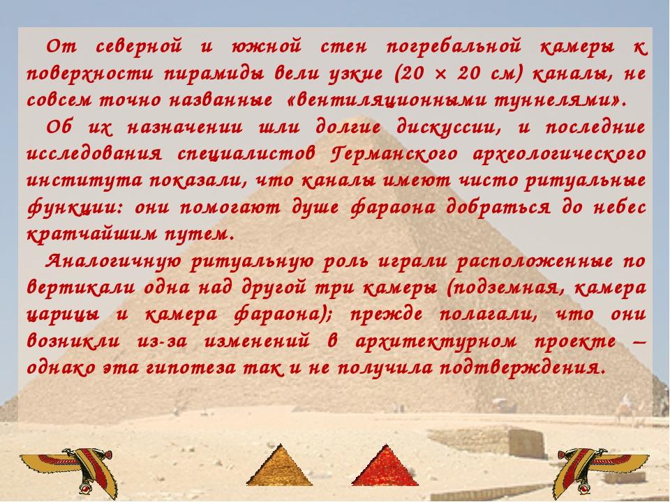 Если сторону основания пирамиды разделить на точную длину года – 365,2422 су...