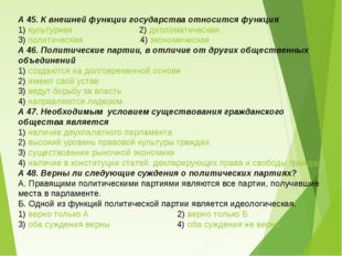 А 45. К внешней функции государства относится функция 1) культурная 2) диплом