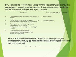 В 4. Установите соответствие между типами избирательных систем и их признакам