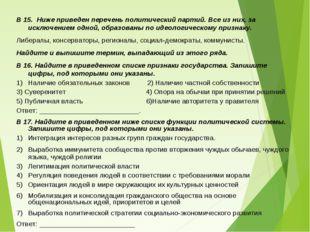 В 15. Ниже приведен перечень политический партий. Все из них, за исключением