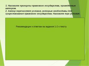 1. Назовите принципы правового государства, приведенные автором. 2. Автор пер