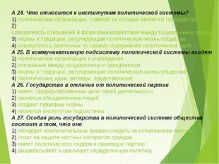 А 24. Что относится к институтам политической системы? 1) политические органи