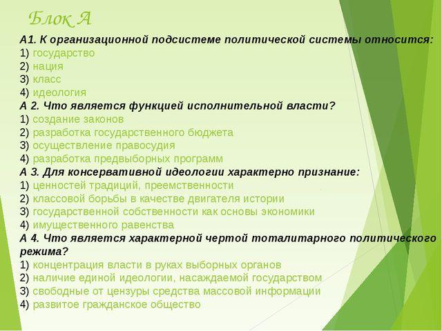 Блок А А1. К организационной подсистеме политической системы относится: 1) го...