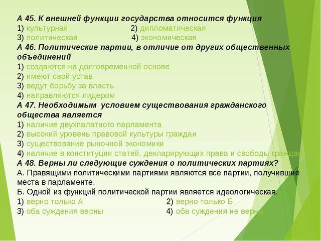 А 45. К внешней функции государства относится функция 1) культурная 2) диплом...