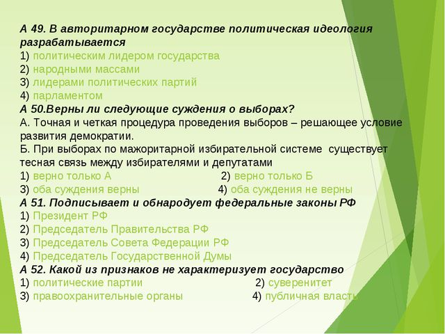 А 49. В авторитарном государстве политическая идеология разрабатывается 1) по...