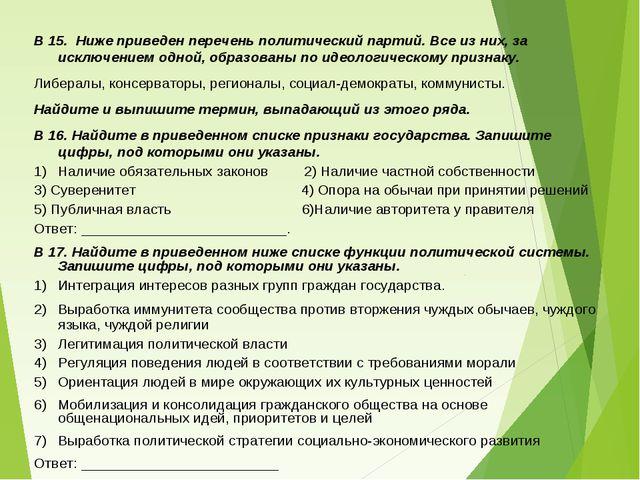 В 15. Ниже приведен перечень политический партий. Все из них, за исключением...
