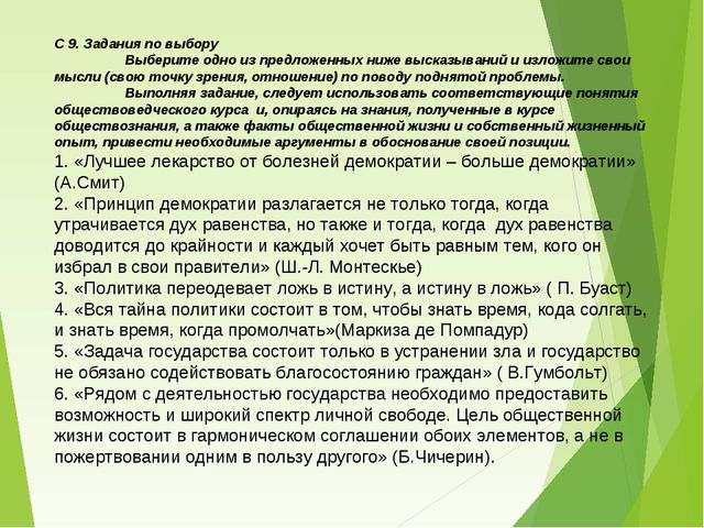 С 9. Задания по выбору Выберите одно из предложенных ниже высказываний и изл...