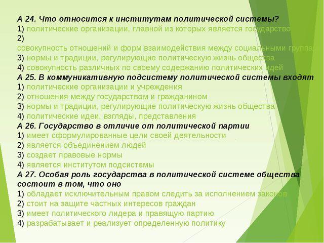 А 24. Что относится к институтам политической системы? 1) политические органи...