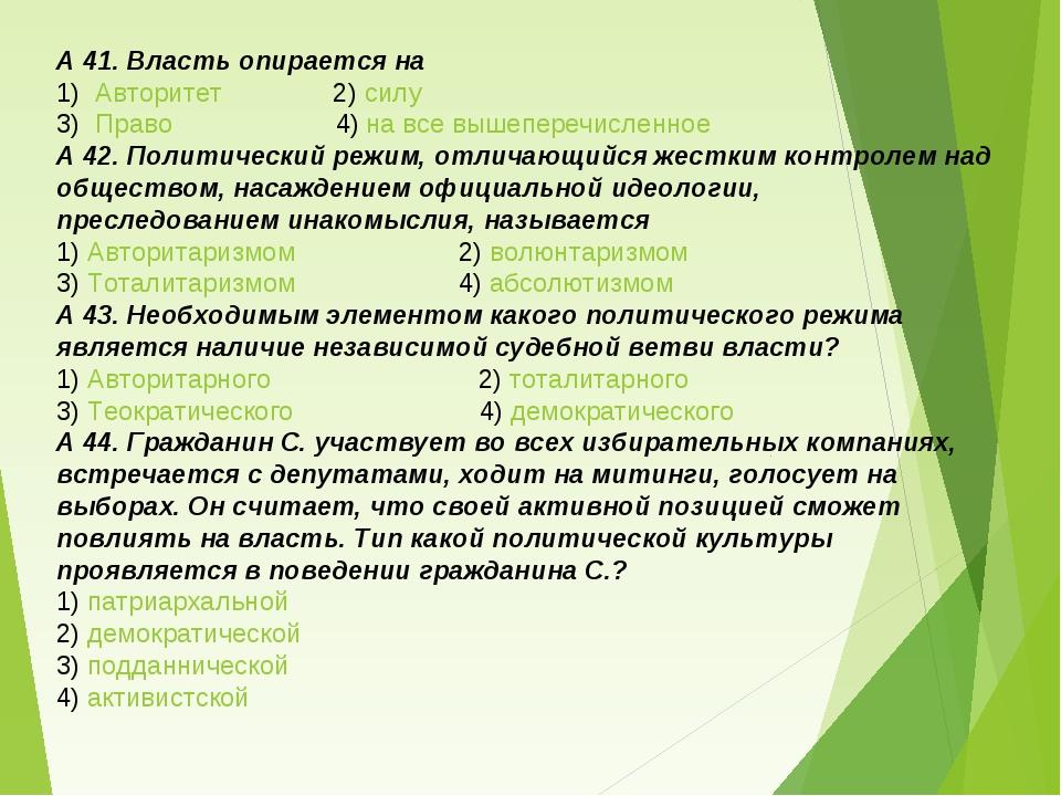 А 41. Власть опирается на 1) Авторитет 2) силу 3) Право 4) на все вышеперечис...