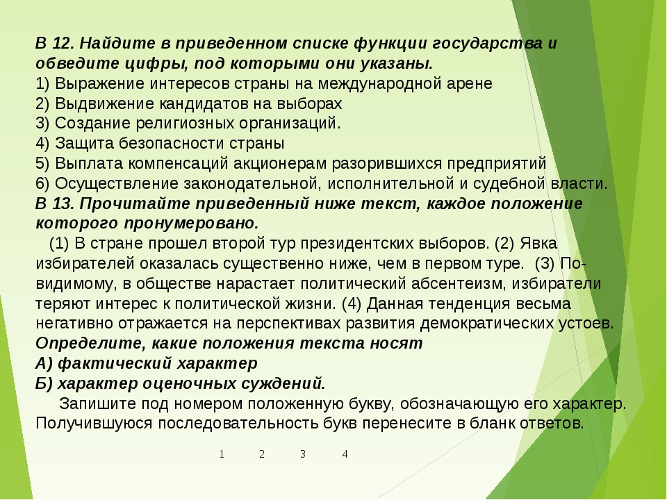 В 12. Найдите в приведенном списке функции государства и обведите цифры, под...