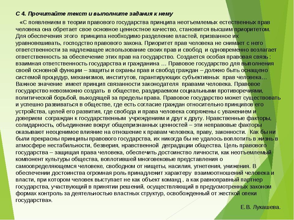 С 4. Прочитайте текст и выполните задания к нему «С появлением в теории право...