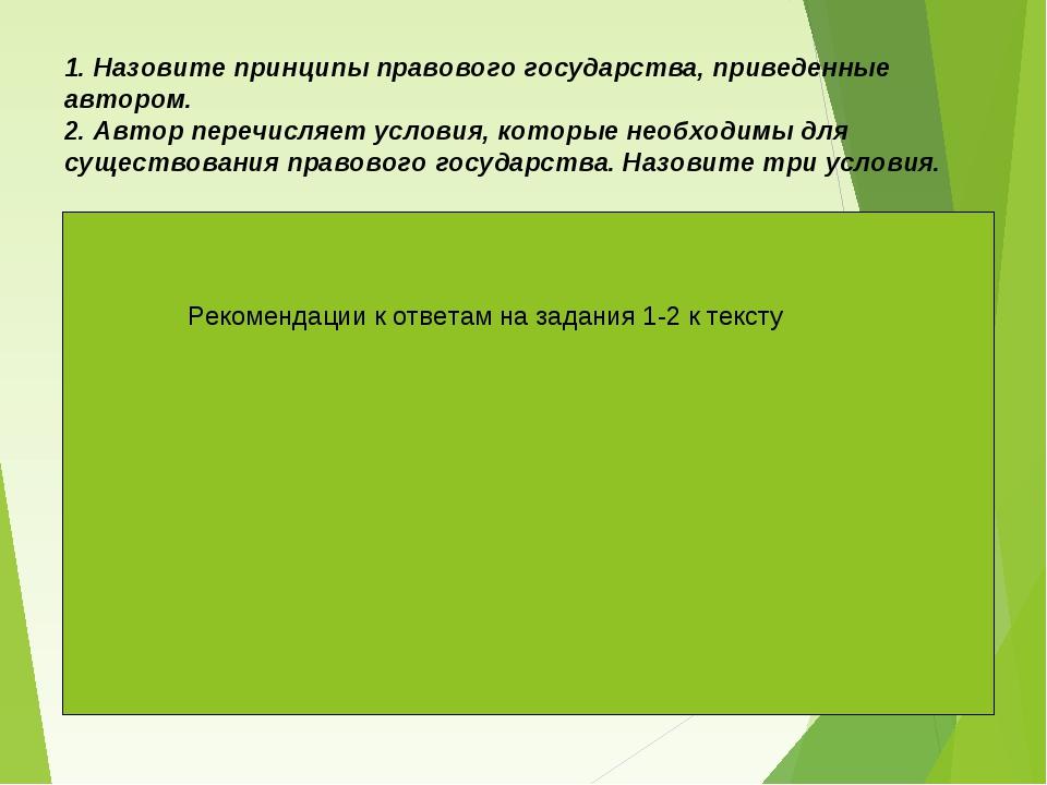 1. Назовите принципы правового государства, приведенные автором. 2. Автор пер...