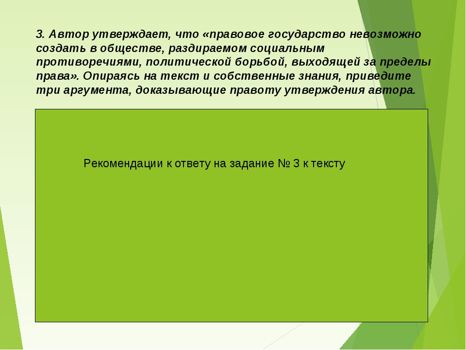 3. Автор утверждает, что «правовое государство невозможно создать в обществе,...