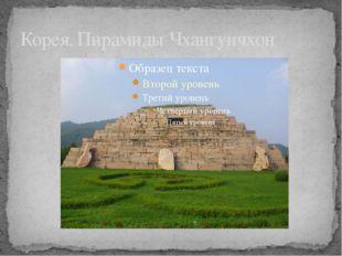 Корея. Пирамиды Чхангунчхон