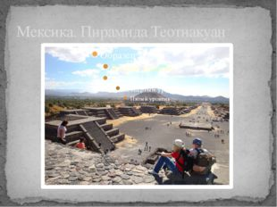 Мексика. Пирамида Теотиакуан