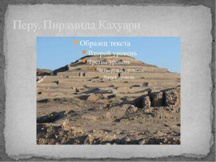 Перу. Пирамида Кахуари