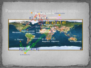 Расположение пирамид на карте мира.